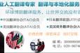 西安专业翻译公司