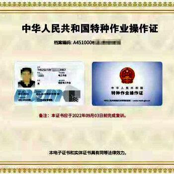 制冷與空調安裝操作證-廣西南寧每月開考制冷空調作業操作證