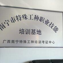 焊工電工制冷登高上崗證(年審、換證)南寧特殊工種考證咨詢中心