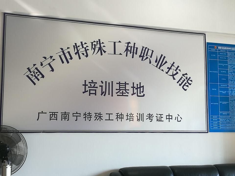 廣西新博思教育投資有限公司