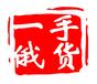 中国俄货一手货源批发包免费信息发布平台