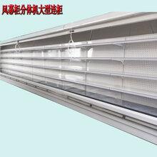 大型超市风幕保鲜柜立式风冷展示柜水果酸奶陈列柜图片