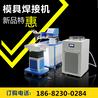 深圳精密光纤激光焊接机_电子元器件激光焊接机