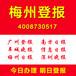 广东梅州登报通多少登报个人公司证件遗失登报声明