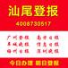 广东汕尾登报通怎么登报身份证遗失登报公司注销公告登报