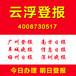 广东云浮登报最低价多少怎么登公司清算注销登报
