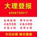 云南大理企业单位注销清算公告登报证件遗失声明作废登报