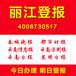云南丽江登报多少钱身份证遗失登报声明作废公司证件遗失登报