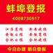 安徽蚌埠登报通登报证件遗失登报声明作废公司注销登报