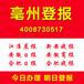 安徽亳州登报多少钱怎么登报公司注销清算登报声明作废