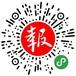 海南日报登报微信扫码登报公司声明注销清算登报各种证件遗失登报