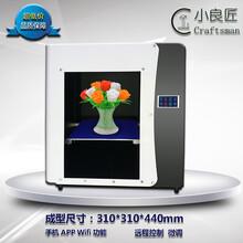 深圳3D打印机手机APPWifi功能远程控制小良匠X23D打印机大尺寸创客实验室图片