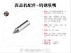 深圳LED自动化设备解决方案商LED光电设备配件固晶机钨钢吸嘴