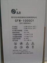 圣阳蓄电池2V1000AH圣阳GFM-1000CY阀控密封式铅酸蓄电池