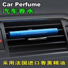 欧伴汽车香薰汽车香水空调出风口品牌礼品定制图片
