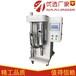 YC-1800实验型喷雾干燥机,低温真空喷雾干燥机