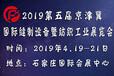 2019第五届京津冀国际缝制设备暨纺织工业展览会