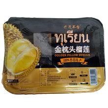 小黑盒恋莲不舍250g去核冷冻榴莲泰国金枕冷冻榴莲图片