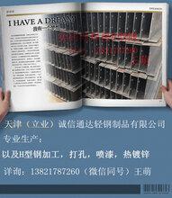供应全国高频焊接H型钢,我公司是高频焊接H型钢厂家,天津诚信通达轻钢制品有限公司