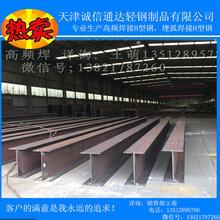 出售高频焊接H型钢,天津诚信通达轻钢制品有限公司(王萌)。可以为您定尺生产