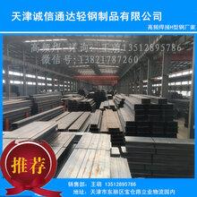 批发天津高频焊接H型钢,价格合理,欢迎来电咨询H型钢重量