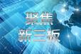 减持新规出台80天;台州新三板垫资开户
