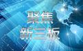 黄南新三板垫资开户流程简单,费用低廉
