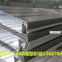 65-400铝镁锰板图片