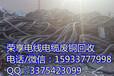 晋城电缆回收-晋城那里废旧电缆(电线)回收今日价格.报价