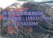 """青州哪里回收电缆""""最近""""青州电缆回收(正常)处理报价"""
