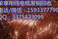 大同电缆回收//大同废旧电缆回收{好消息}今日价格