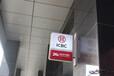 工商银行标识_工商银行门头_银行标识制作公司