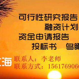 尤溪县帮忙代写投资计划书哪家代写图片4