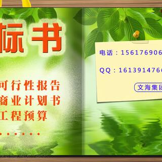 尤溪县帮忙代写投资计划书哪家代写图片2
