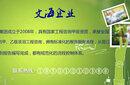湖南懷化會寫技術方案找文海圖片