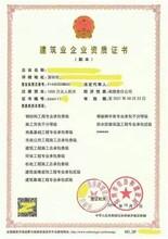 专业办理建筑资质,建筑资质证书转让