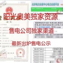 天津东北注册售电公司有什么要求容易公示么