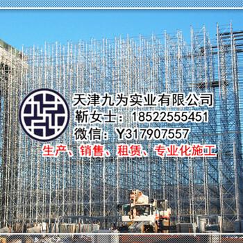 重庆盘扣脚手架厂家价格销售盘扣脚手架生产厂家天津九为实业有限公司