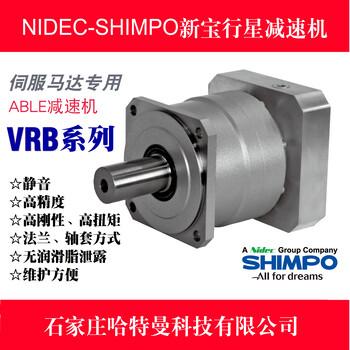 VRB-8B-LN现货新宝减速机NIDEC-SHIMPO