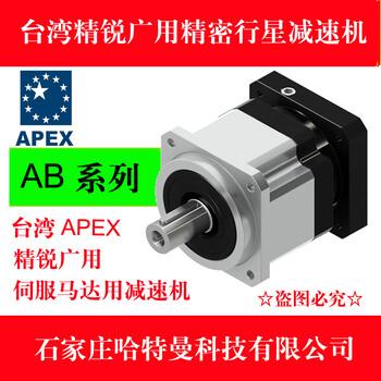 AB060-S2-P2精銳廣用APEX行星齒輪減速機