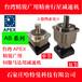 AB142-005-S2-P2精锐广用APEX精密行星齿轮减速机