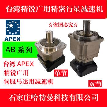 APEXAB115-010-S1-P2精銳廣用APEX行星齒輪減速機