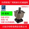 APEX行星齒輪減速機