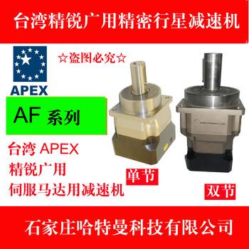 AF075-S2-P1精銳廣用APEX行星齒輪減速機精銳
