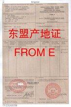 FTA代办产地证,国际出口物流