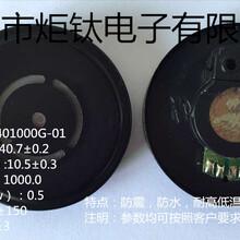 大量供应优质扬声器