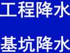 南京打井,南京钻井,南京基坑降水井施工