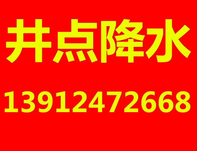 南京打井井点降水,基坑降水