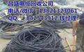 镇江电缆回收-镇江(今日)电缆回收价格