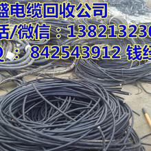 长治电缆回收各种废旧电缆回收价格欢迎请咨询